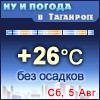 Ну и погода в Таганроге - Поминутный прогноз погоды
